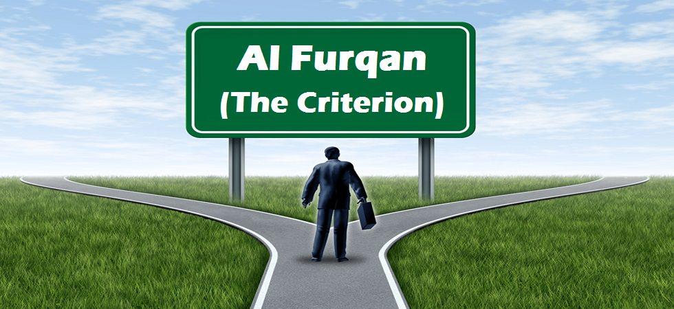 Surah Al Furqan with Urdu translation PDF Download or Read online.