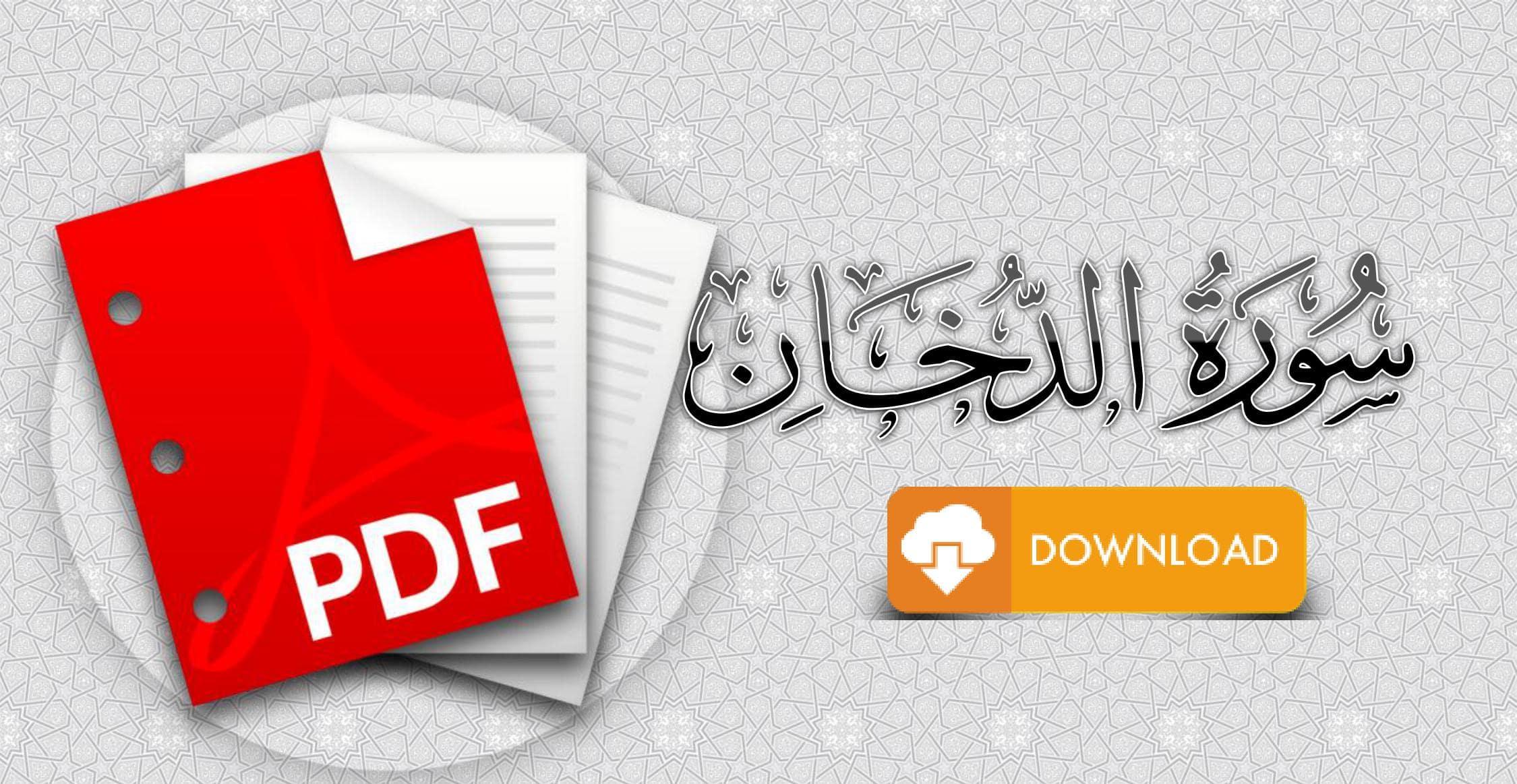 Surah Ad Dukhaanwith Urdu translation PDF Download or Read online