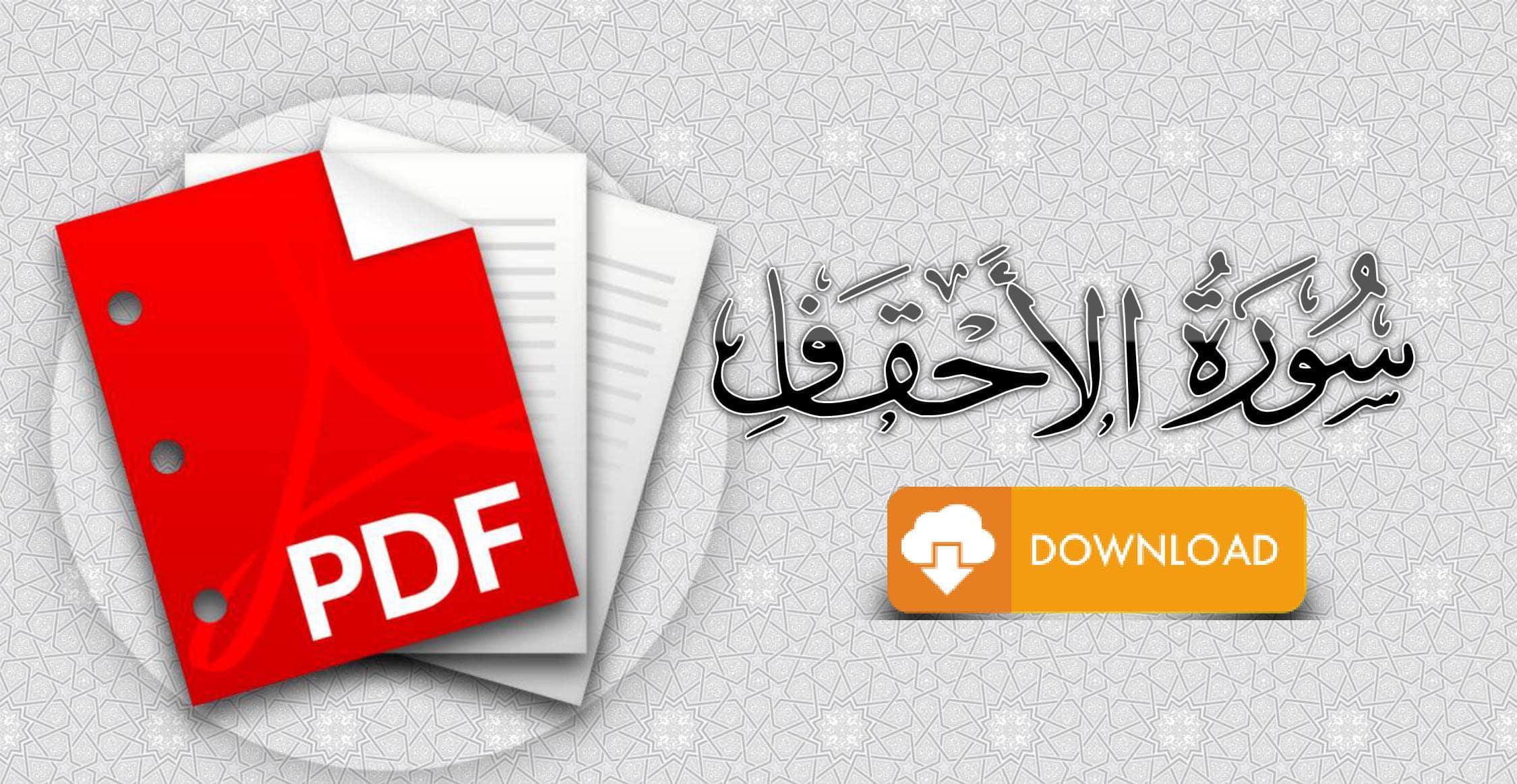 Surah Al Ahqaaf with Urdu translation PDF Download or Read online