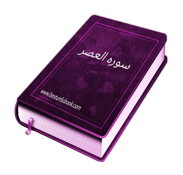 Surah Al Asr with Urdu translation PDF Download or Read Online
