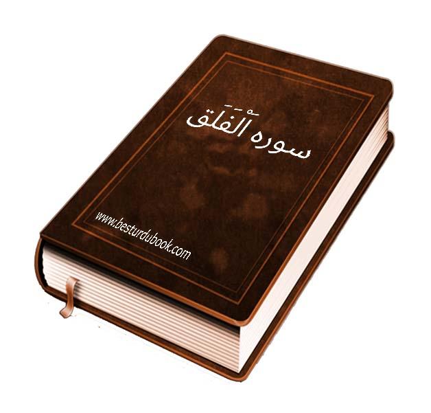 Surah Al Falaq with Urdu translation PDF Download or Read Online