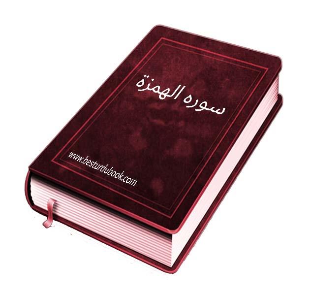 Surah Al Humazah with Urdu translation PDF Download or Read Online
