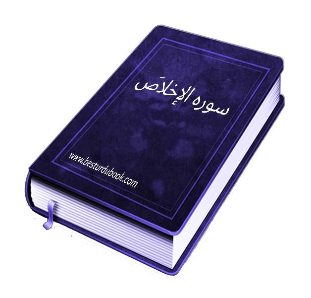 Surah Al Ikhlas with Urdu translation PDF Download or Read Online