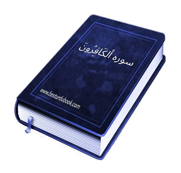 Surah Al Kafirun with Urdu translation PDF Download or Read Online