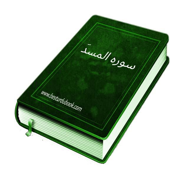 Surah Al Masad with Urdu translation PDF Download or Read Online
