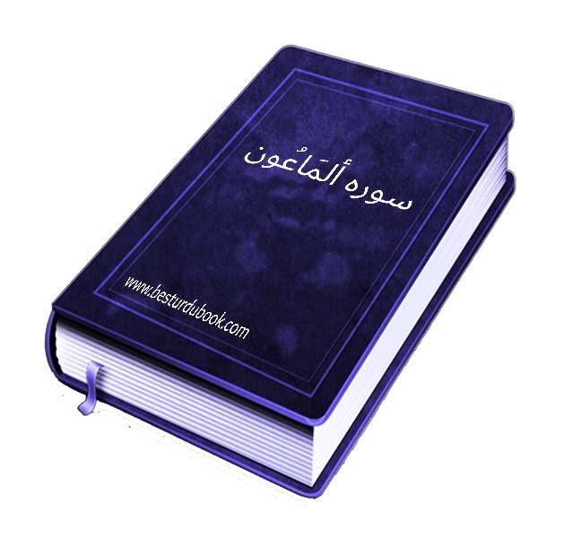 Surah Al Ma'un with Urdu translation PDF Download or Read Online