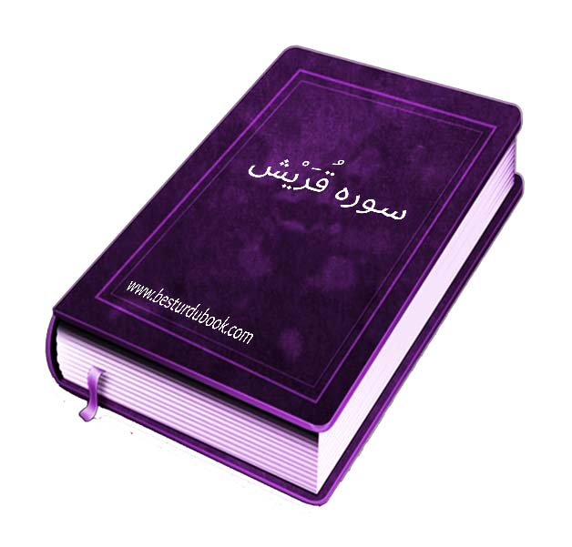Surah Quraysh with Urdu translation PDF Download or Read Online